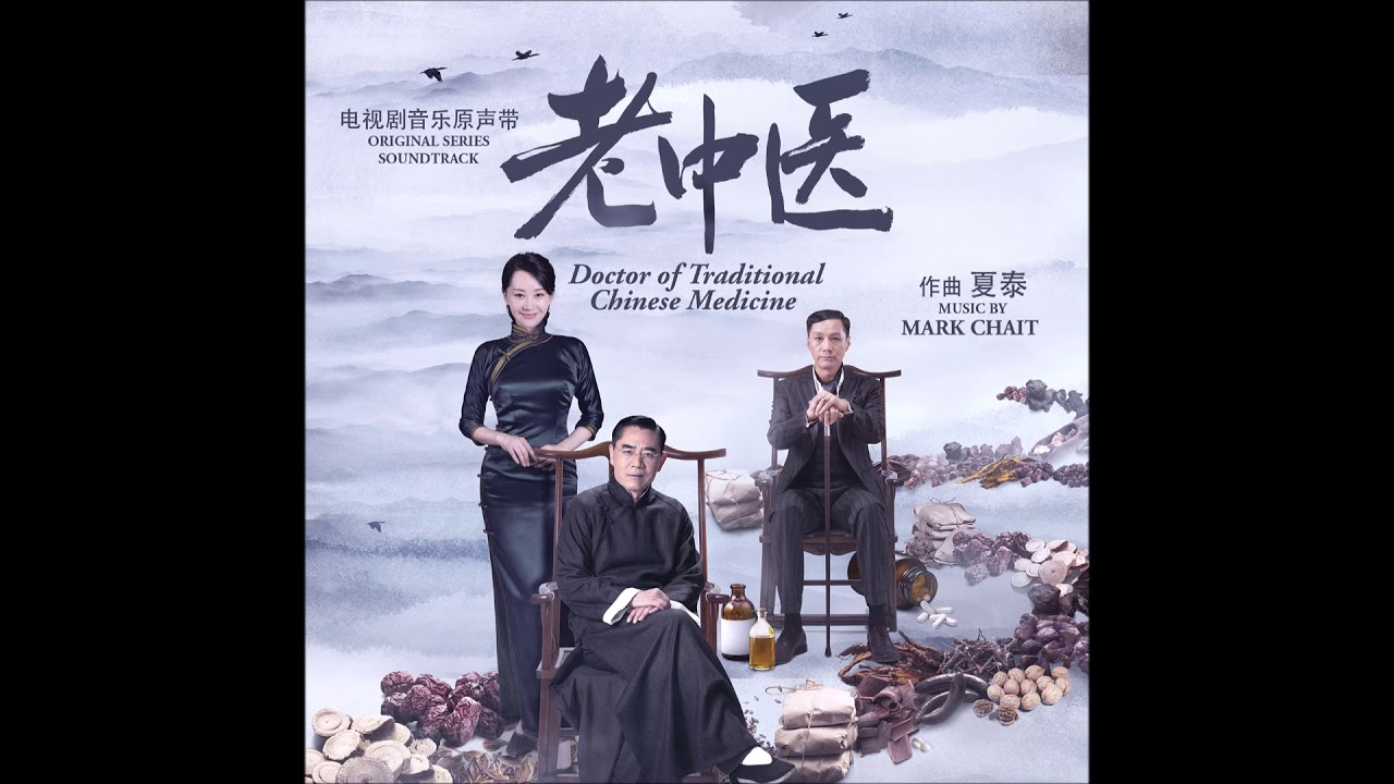 A Plea For Traditional And >> 老中医 Doctor Of Traditional Chinese Medicine Ost 庭前哀求 The Mercy Plea Mark Chait