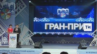 В Казани наградили победителей конкурса среди журналистов «Многоликая Россия»