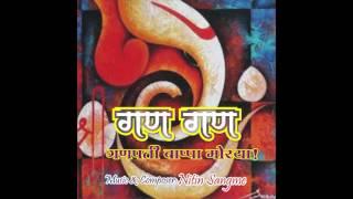 Gan Gan Ganpati Bappa Morya.... Music Nitin Sangme. Singer Jasraj Joshi