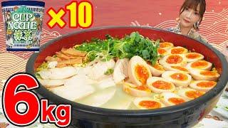 【大食い】カップヌードル抹茶味!? 鶏白湯の緑スープと卵 チキン ねぎ 紅ショウガで和を満喫![ガツンとみかんゼリードリンク][浴衣][6kg][5200kcal]【木下ゆうか】
