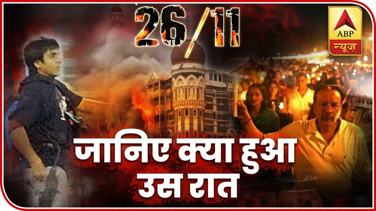 Download Revisiting The Night Of 26/11 Mumbai Attacks Via Recreation   ABP News