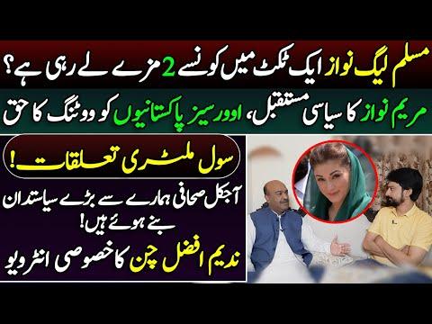 PML-N's Politics and Maryam Nawaz's Future    Nadeem Afzal Chan's Interview with Essa Naqvi