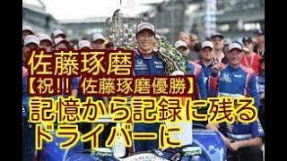 佐藤琢磨選手がインディ500で日本人として初めて優勝した。筆者はレーシ...