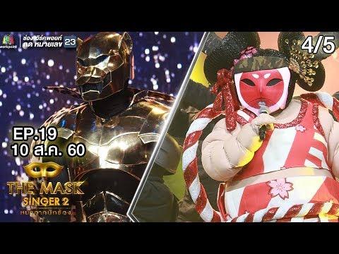 ย้อนหลัง THE MASK SINGER หน้ากากนักร้อง 2 | EP.19 | 4/5 | Champ of The Champ | 10 ส.ค. 60 Full HD