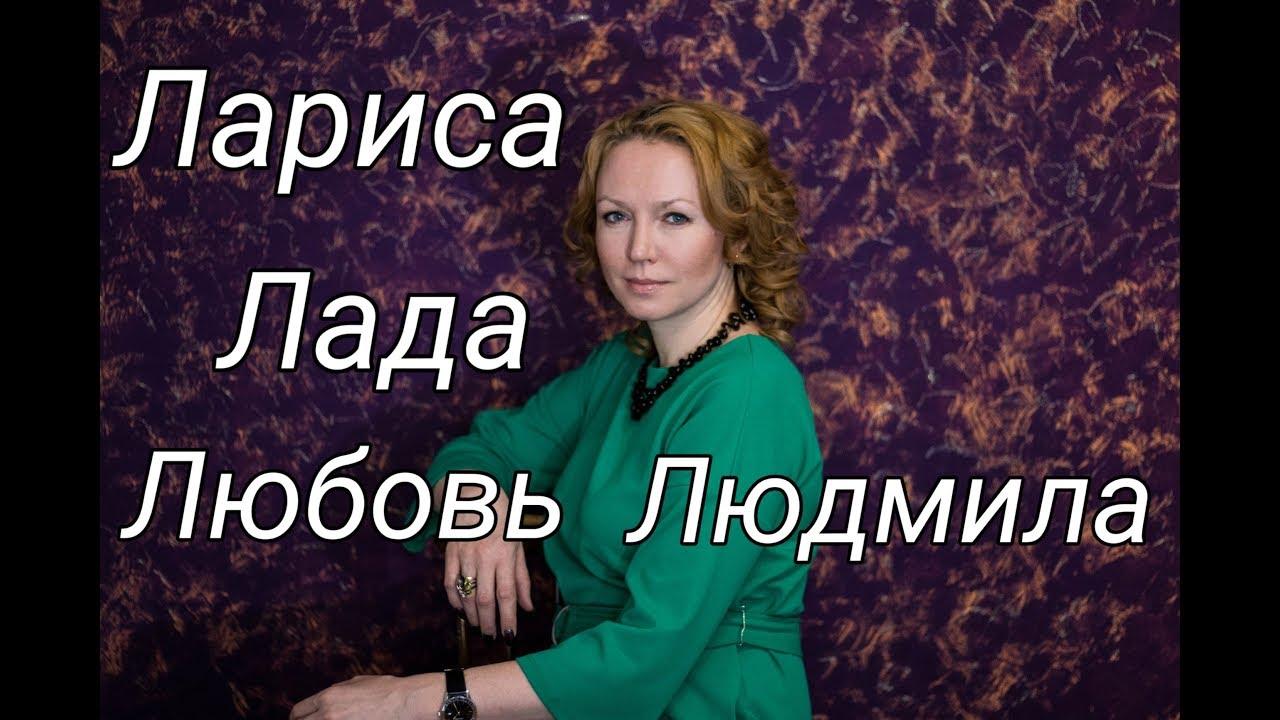 Женские имена с сильной энергетикой. Людмила, Любовь, Лариса, Лада