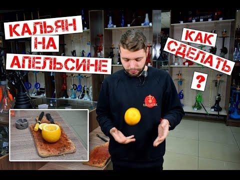 Как сделать кальян на апельсине? Как сделать из апельсина чашу для кальяна?