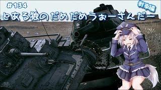 【WarThunder】とあるおおかみのだめだめ戦車戦 (ぱーと134)