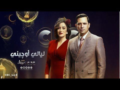 """انتظرونا… في رمضان 2018 مع مسلسل """"ليالي أوچيني"""" حصرياً على cbc"""