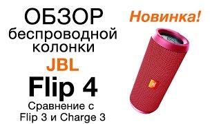 Обзор JBL Flip 4. Сравнение с Flip 3 и Charge 3. Тест звука