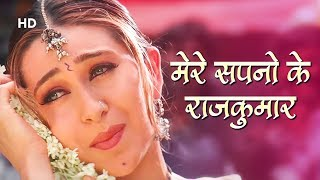 Mere Sapno Ke Rajkumar (मेरे सपनों के राजकुमार ) - Karishma Kapoor - Akshay Kumar - Jaanwar Movie