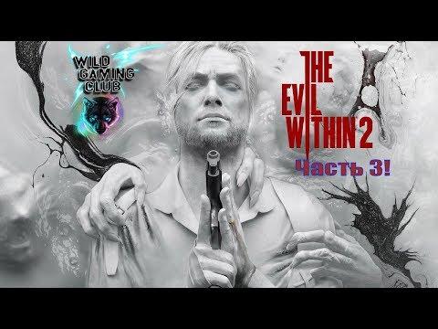 The Evil Within 2: Часть 3 ! Страх и ужас!