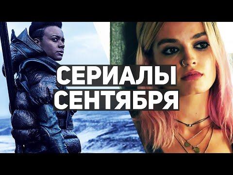 10 главных сериалов сентября 2021 - Видео онлайн