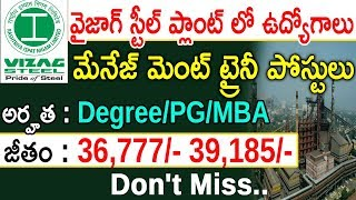 Vizag Steel Plant Management Trainee Notification 2018   Latest Government Jobs 2018