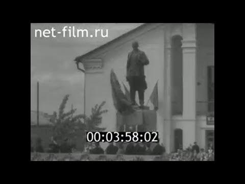1960г. Новосокольники. открытие памятника Ленину. Псковская обл