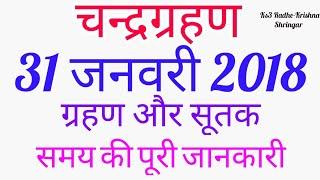 31 जनवरी 2018 चन्द्र ग्रहण - सूतक समय | 31 January 2018 Chandr Garhan Timing, Sutak Timing