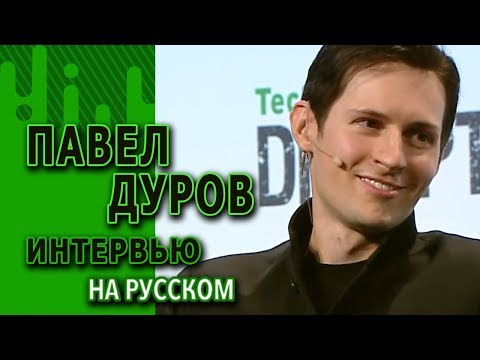 ПАВЕЛ ДУРОВ интервью