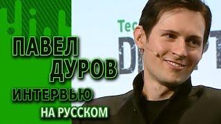 ПАВЕЛ ДУРОВ интервью про ТЕЛЕГРАМ и ВОЦАП (который отстой) [RUS]