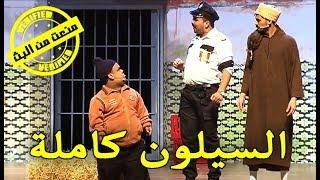 الكوميدي شو | مسرحية السيلون كاملة (منعت من البث) 2018