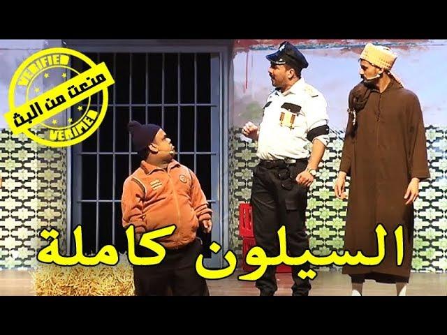 الكوميدي-شو-مسرحية-السيلون-كاملة-منعت-من-البث-2018
