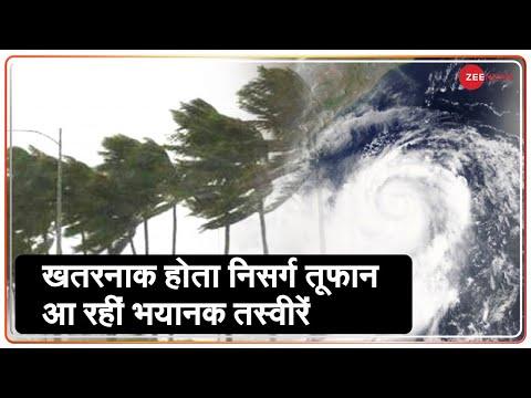 Nisarga Cyclone: खतरनाक होता निसर्ग तूफान, आ रहीं भयानक तस्वीरें | Live Update | Breaking | Videos