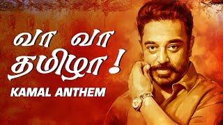 Va Va Thamizha... | Kamal Haasan Anthem