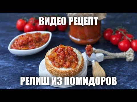 Блюда с соусом релиш