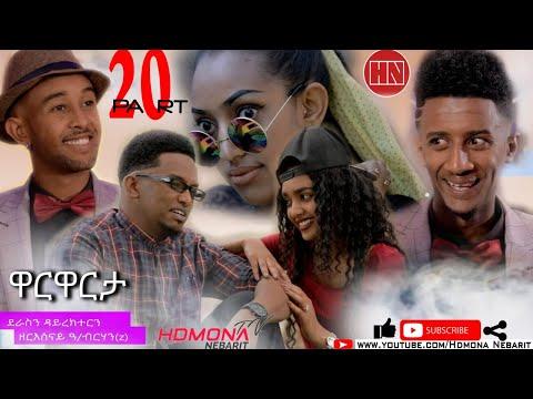 HDMONA - Part 20 - ዋርዋርታ ብ ዘርሰናይ ዓንደብርሃን Warwarta by Zeresenay - New Eritrean Series Film 2019