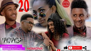 HDMONA - Part 20 - ዋርዋርታ ብ ዘርሰናይ ዓንደብርሃን Warwarta by Zeresenay - New Eritrean Series Film 2019