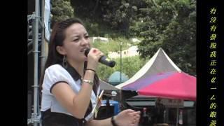 09大同彩虹之星全國歌唱大賽 總決選  編號10陳蘭迪