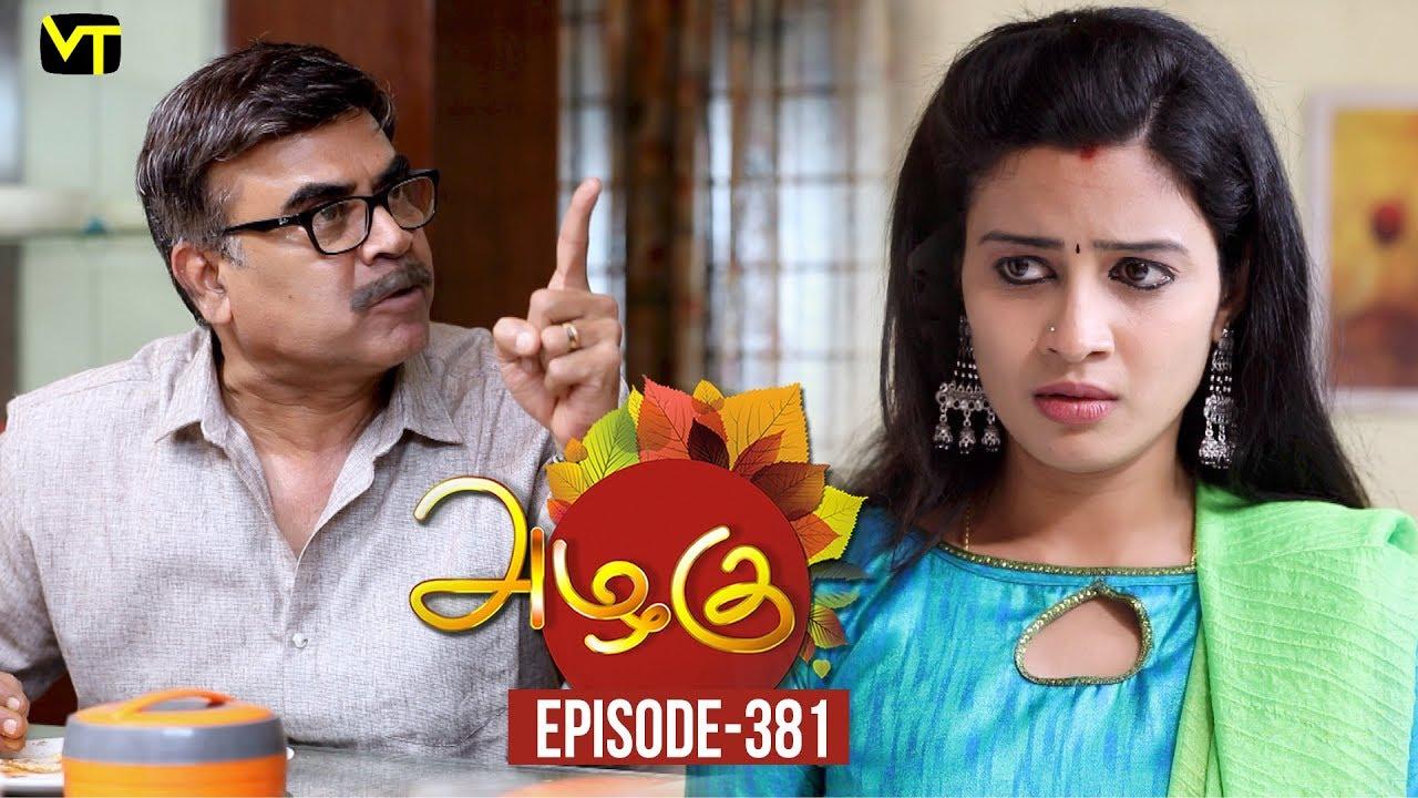 Azhagu - Tamil Serial   அழகு   Episode 381   Sun TV Serials   21 Feb 2019    Revathy   VisionTime