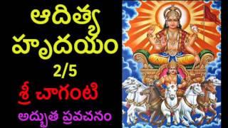 Aditya Hrudayam By Sri Chaganti 2/5 Telugu pravachanam Chaganti