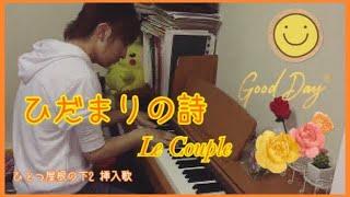 #ピアノ #LeCouple #ひだまりの詩.