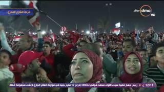مساء dmc - عاجل الرئيس يهنيء الشعب المصري بصعود المنتخب للمباراة النهائية في كأس أمم أفريقيا