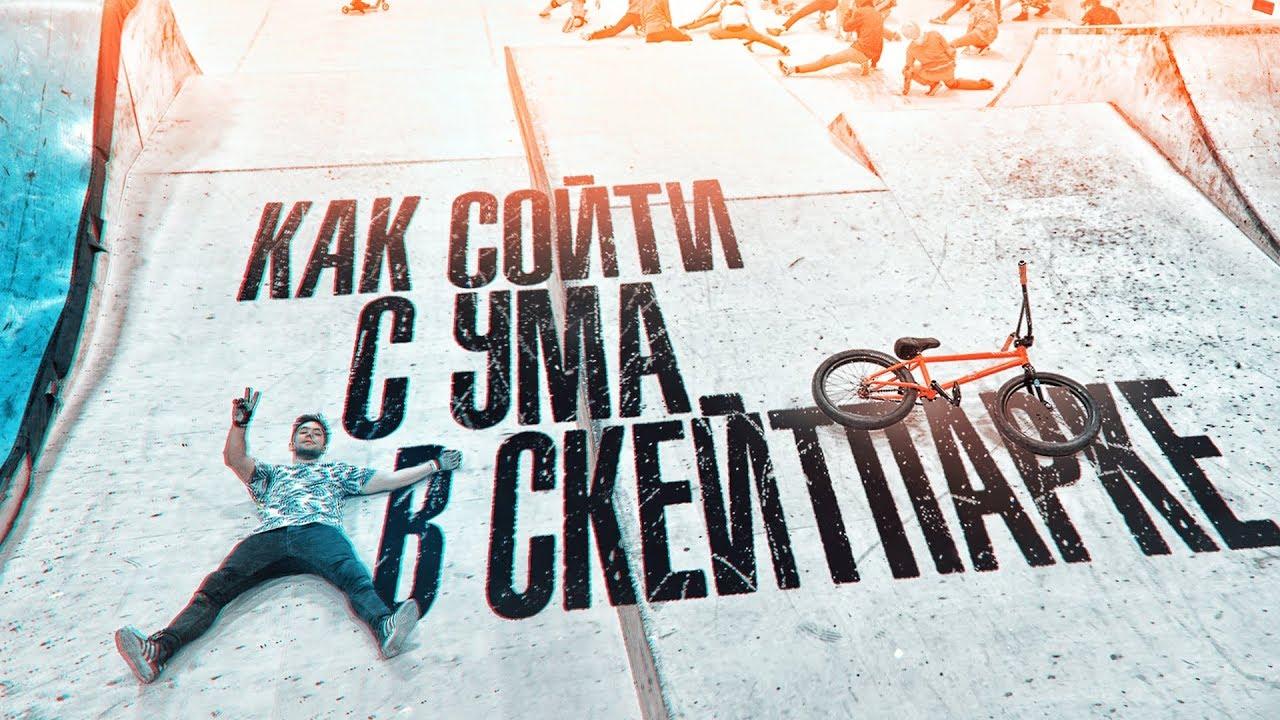 POV катание в ПАРКЕ | ТВИКС на BMX от первого лица | s01e48