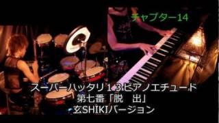 DVD-Video「玄SHIKI(Kuroshiki)」試聴