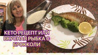 Кето рецепт или вкусная рыбка с брокколи