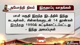 அயோத்தி வழக்கு: கடைசி 40 நாட்கள் உச்சநீதிமன்றத்தில் நடந்த கார சார வாதங்கள் | Ayodhya Verdict