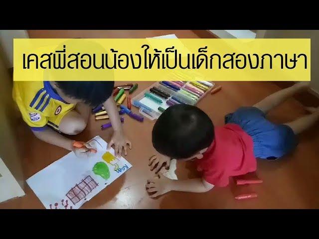 เคสพี่สอนน้องให้เป็นเด็กสองภาษา ทำได้อย่างไร?