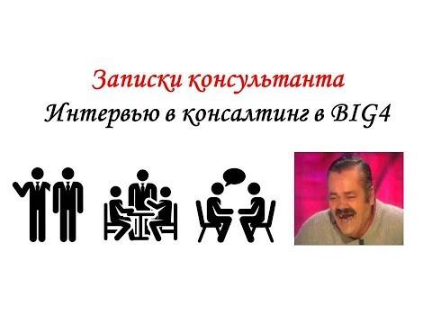 Беседа с консультантом - Интервью в консалтинг BIG4