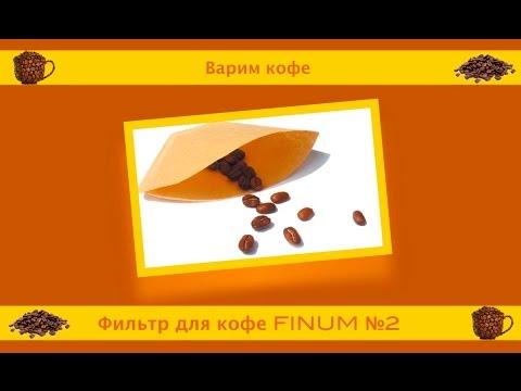 Фильтр для кофе FINUM №2
