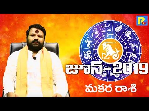 Repeat Makara Rasi June 2019 | Rasi Phalalu | Telugu Rasi