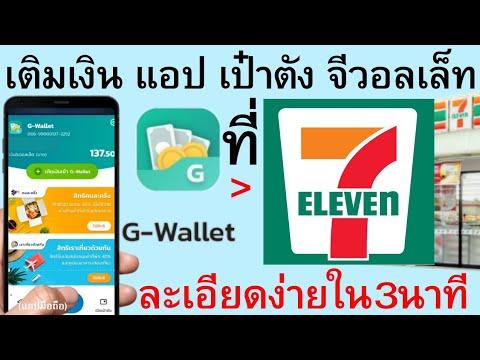 วิธีเติมเงินแอปเป๋าตัง G-Wallet ที่7-11 เติมเงิน G-Walletใช้ ทรูวอเลทที่7-11 ละเอียดทุกขั้นตอน | 40