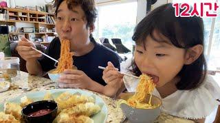 오늘은 수영장 청소하는 날! 시골사는 라임이네 12시간 일상 브이로그  | 비빔면과 만두 먹방 Bibimmyeon and dumplings Mukbang | LimeTube
