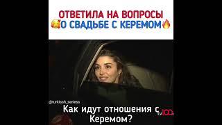 Когда свадьба Ханде Эрчел и Керема Бюрсина? #shorts