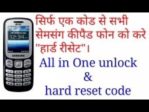 Samsung all keypad mobile hard reset code