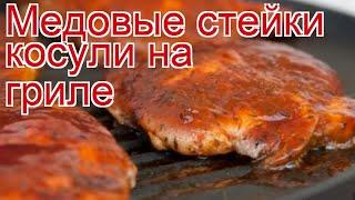 Рецепты из косули - как приготовить косулю пошаговый рецепт - Медовые стейки косули на гриле