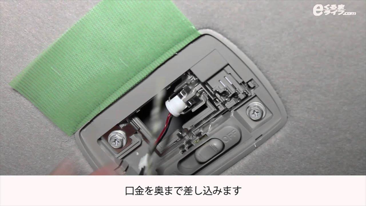03 リアルームランプled取付 交換方法 N Box Jf1 Jf2 専用ルームランプled Youtube