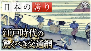 日本人なら知っておきたい江戸時代の驚くべき交通網 小名木善行