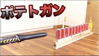 ポテトガンの威力がヤバすぎる!!【危険】 thumbnail
