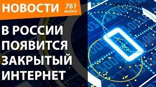 В России появится закрытый Интернет. Новости
